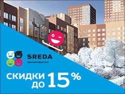 ЖК SREDA: Ипотека от 6,99% Квартиры с отделкой от 4,6 млн рублей